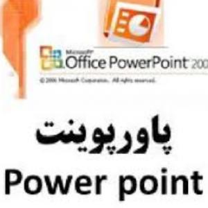 پاورپوینت خصوصیات حوزه های آبریز ایران در  ۱۶ اسلاید